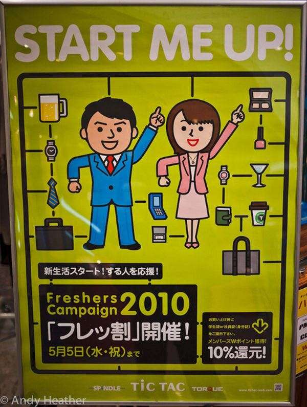 japanese corporate culture