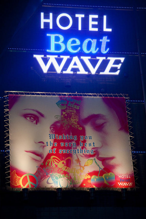 love hotel beat wave