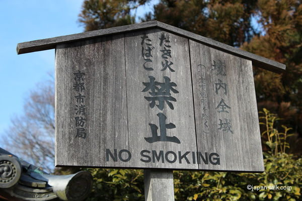 no smoking at temples